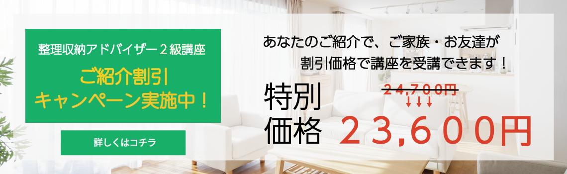 「整理収納アドバイザー2級」ご紹介キャンペーン実施中!_late
