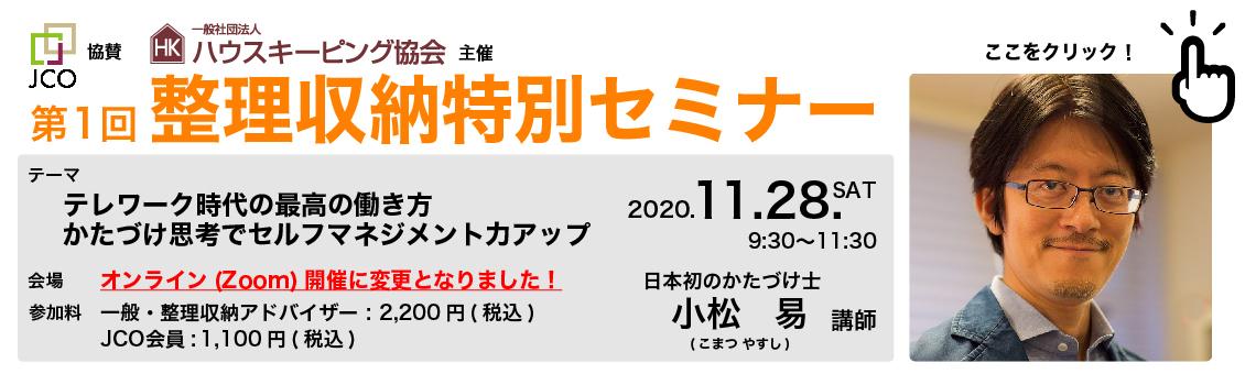 JCO協賛整理収納特別セミナー(11/28開催)