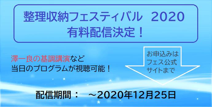 整理収納コンペティション2021
